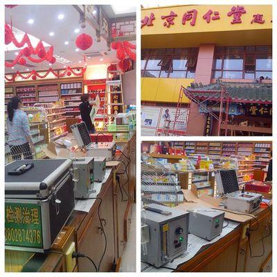 北京同仁堂惠东药店